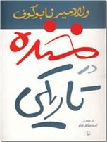 خرید کتاب خنده در تاریکی - ناباکوف از: www.ashja.com - کتابسرای اشجع