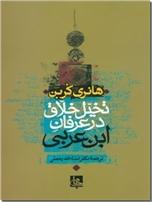 خرید کتاب تخیل خلاق در عرفان ابن عربی از: www.ashja.com - کتابسرای اشجع