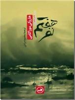 خرید کتاب نفر هفتم - موراکامی از: www.ashja.com - کتابسرای اشجع