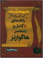 خرید کتاب راهنمای ناکامل و نامعتبر هاگوارتز از: www.ashja.com - کتابسرای اشجع