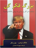 خرید کتاب بزرگ فکر کن از: www.ashja.com - کتابسرای اشجع