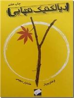 خرید کتاب دیالکتیک تنهایی از: www.ashja.com - کتابسرای اشجع