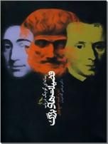 خرید کتاب رساله ای کوچک در باب فضیلت های بزرگ از: www.ashja.com - کتابسرای اشجع