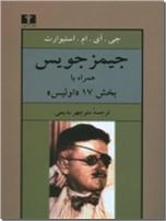 خرید کتاب جیمز جویس از: www.ashja.com - کتابسرای اشجع