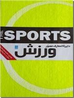 خرید کتاب دایره المعارف مصور ورزش - The sports از: www.ashja.com - کتابسرای اشجع