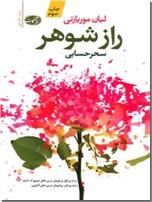 خرید کتاب راز شوهر از: www.ashja.com - کتابسرای اشجع