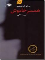 خرید کتاب همسر خاموش از: www.ashja.com - کتابسرای اشجع