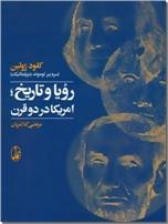 خرید کتاب رویا و تاریخ - امریکا در دو قرن از: www.ashja.com - کتابسرای اشجع