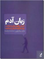 خرید کتاب زبان آدم از: www.ashja.com - کتابسرای اشجع