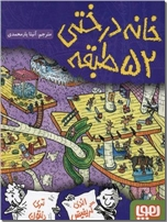 خرید کتاب خانه درختی 52 طبقه از: www.ashja.com - کتابسرای اشجع