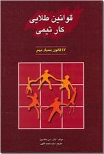 خرید کتاب قوانین طلایی کار تیمی از: www.ashja.com - کتابسرای اشجع