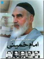 خرید کتاب دایره المعارف مصور امام خمینی از: www.ashja.com - کتابسرای اشجع
