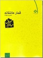 خرید کتاب قمار عاشقانه - شمس و مولانا - عبدالکریم سروش از: www.ashja.com - کتابسرای اشجع