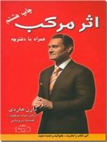 خرید کتاب اثر مرکب همراه با دفترچه از: www.ashja.com - کتابسرای اشجع