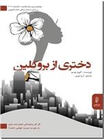 خرید کتاب دختری از بروکلین از: www.ashja.com - کتابسرای اشجع