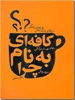 خرید کتاب کافه ای به نام چرا از: www.ashja.com - کتابسرای اشجع