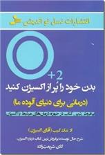 خرید کتاب بدن خود را پر از اکسیژن کنید از: www.ashja.com - کتابسرای اشجع