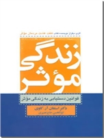 خرید کتاب زندگی موثر - استفان کاوی از: www.ashja.com - کتابسرای اشجع