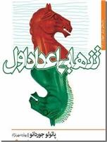 خرید کتاب تنهایی اعداد اول از: www.ashja.com - کتابسرای اشجع