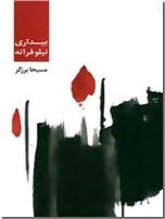 خرید کتاب بیداری نیلوفرانه - مسیحا برزگر از: www.ashja.com - کتابسرای اشجع