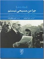 خرید کتاب چرا من مسیحی نیستم - راسل از: www.ashja.com - کتابسرای اشجع
