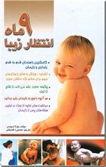 خرید کتاب 9 ماه انتظار زیبا از: www.ashja.com - کتابسرای اشجع