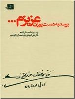 خرید کتاب برسد به دست پوران عزیزم - 29 نامه از: www.ashja.com - کتابسرای اشجع