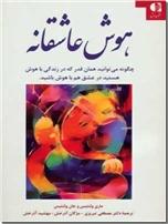 خرید کتاب هوش عاشقانه از: www.ashja.com - کتابسرای اشجع