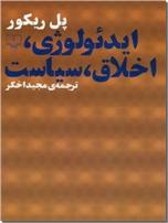 خرید کتاب ایدئولوژی اخلاق سیاست از: www.ashja.com - کتابسرای اشجع