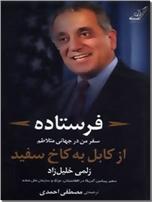 خرید کتاب فرستاده - سفیر پیشین آمریکا در افغانستان و سازمان ملل از: www.ashja.com - کتابسرای اشجع