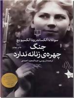 خرید کتاب جنگ چهره زنانه ندارد از: www.ashja.com - کتابسرای اشجع