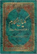 خرید کتاب مکیال المکارم - دو جلدی از: www.ashja.com - کتابسرای اشجع