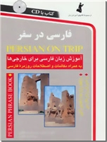 خرید کتاب فارسی در سفر - به همراه CD از: www.ashja.com - کتابسرای اشجع