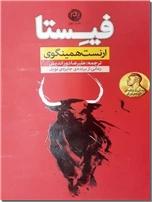 خرید کتاب فیستا - همینگوی از: www.ashja.com - کتابسرای اشجع