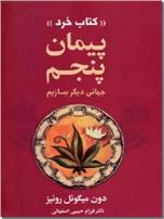 خرید کتاب پیمان پنجم - کتاب خرد از: www.ashja.com - کتابسرای اشجع