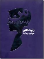 خرید کتاب من - فرمانروای وجود از: www.ashja.com - کتابسرای اشجع