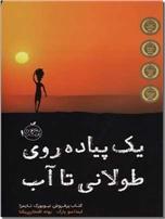 خرید کتاب یک پیاده روی طولانی تا آب از: www.ashja.com - کتابسرای اشجع