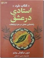 خرید کتاب استادی در عشق - کتاب خرد از: www.ashja.com - کتابسرای اشجع