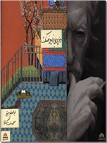خرید کتاب وزیری امیر حسنک - دولت آبادی از: www.ashja.com - کتابسرای اشجع