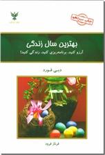 خرید کتاب بهترین سال زندگی شما از: www.ashja.com - کتابسرای اشجع