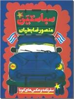 خرید کتاب سباستین از: www.ashja.com - کتابسرای اشجع