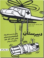خرید کتاب دبیرستان از: www.ashja.com - کتابسرای اشجع