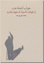 خرید کتاب خواب آشفته نفت از: www.ashja.com - کتابسرای اشجع