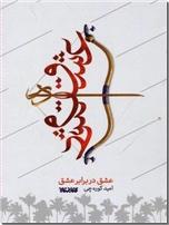 خرید کتاب عشق در برابر عشق از: www.ashja.com - کتابسرای اشجع