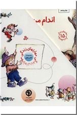 خرید کتاب مهارت های زندگی 12 جلدی - 1-12 از: www.ashja.com - کتابسرای اشجع