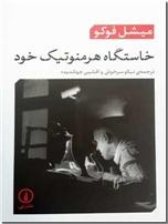 خرید کتاب خاستگاه هرمنوتیک خود - فوکو از: www.ashja.com - کتابسرای اشجع
