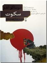 خرید کتاب سکوت از: www.ashja.com - کتابسرای اشجع