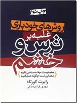 خرید کتاب غلبه بر ترس و خشم از: www.ashja.com - کتابسرای اشجع