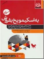 خرید کتاب به اسکیمو بخ بفروش - 4 جلدی از: www.ashja.com - کتابسرای اشجع