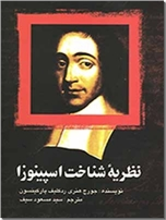 خرید کتاب نظریه شناخت اسپینوزا از: www.ashja.com - کتابسرای اشجع